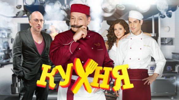 Телесериал «Кухня». Что нового и интересного в новом сезоне ?
