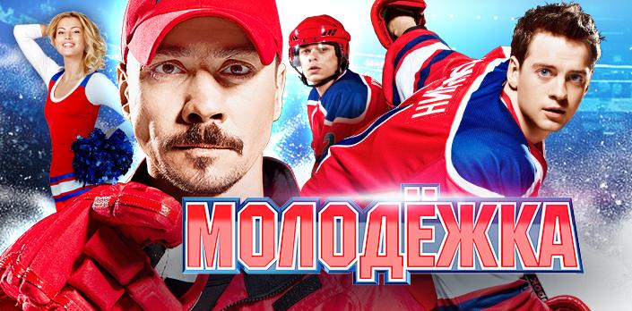 «Молодёжка 3 Сезон 31 Серия Смотреть   Онлайн» — 2000