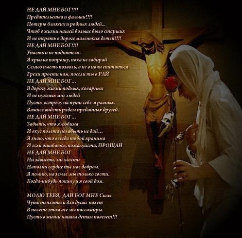 Молитвы. Горячка, лихорадка, жар