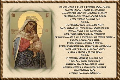Молитвы Святым, Апостолам