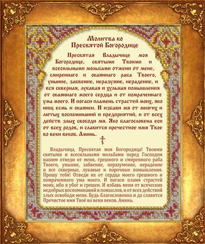 Молитвы Святым, Андрею Первозванному