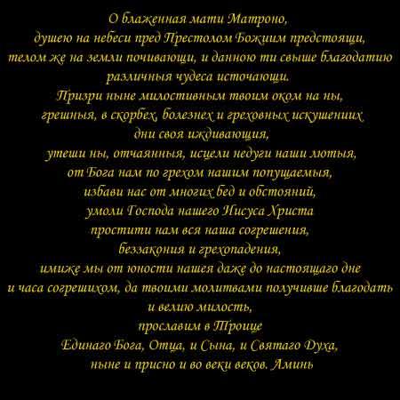 Молитвы Святым, Преподобному Алексию