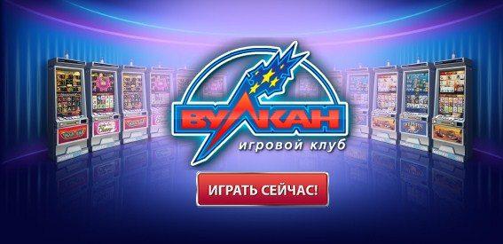 Актуальное зеркало Вулкан Ставка