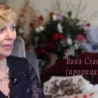 Экстрасенс Ваня Станева, биография фото - 14073 200x200