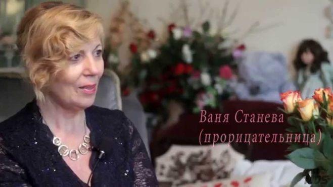 Экстрасенс Ваня Станева, биография
