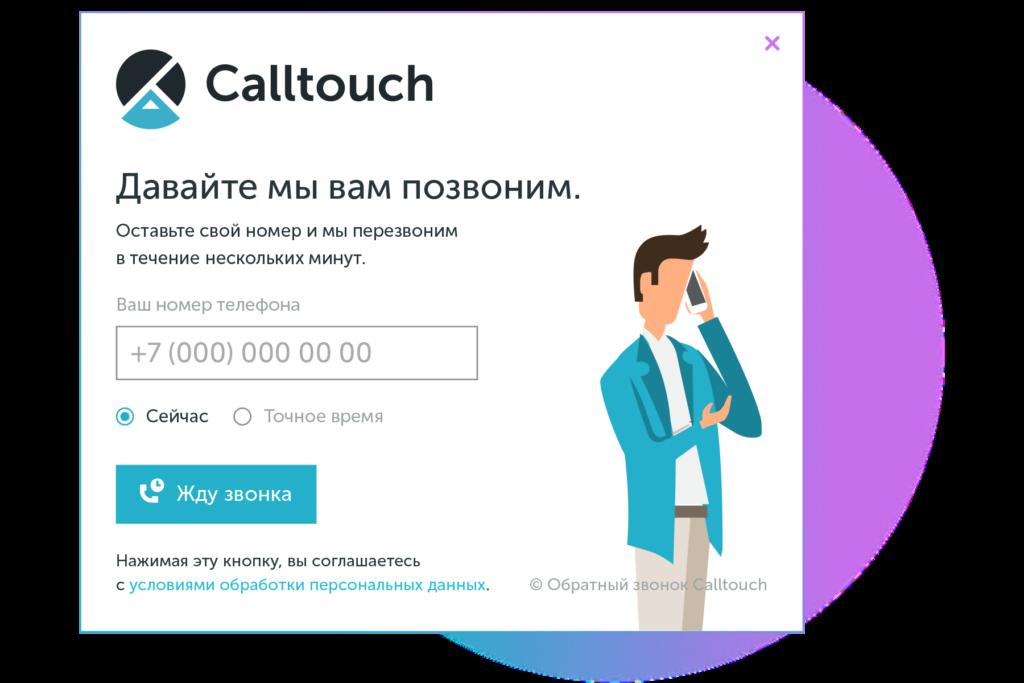 https://www.calltouch.ru/product/callback