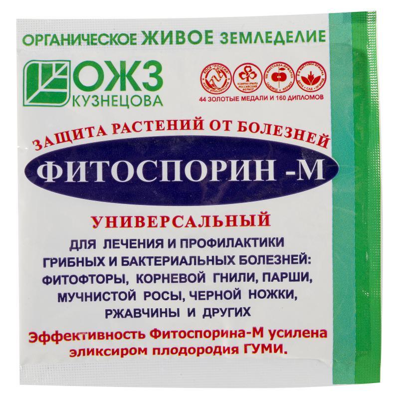 Фитоспорин в садовой аптечке необходим