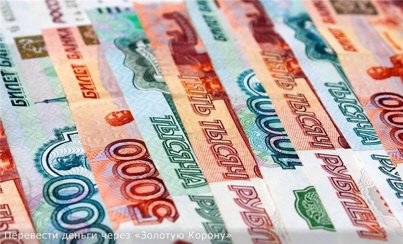 Отправить денежный перевод