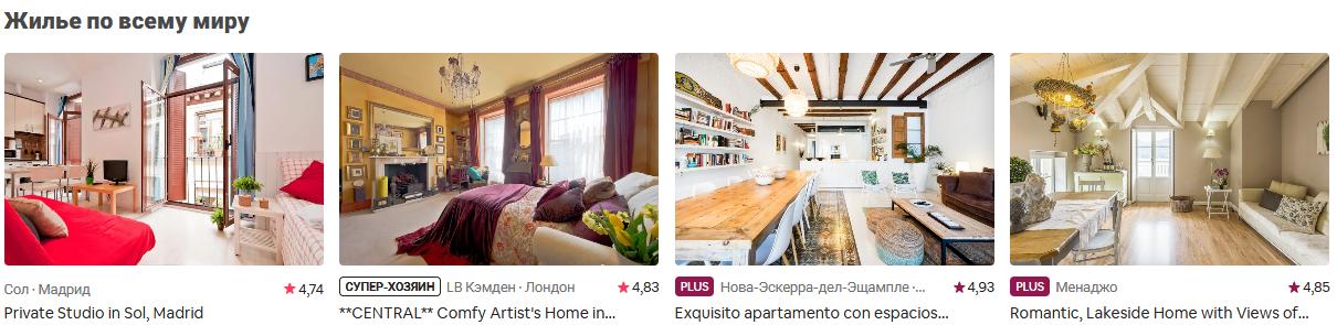 Недорогое снятие понравившейся квартиры