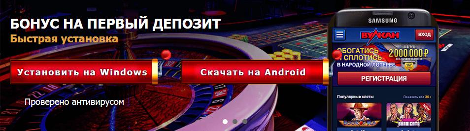 играть онлайн в игровые автоматы Vulkan