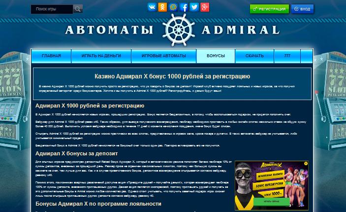 Бонус за регистрацию в казино Адмирал
