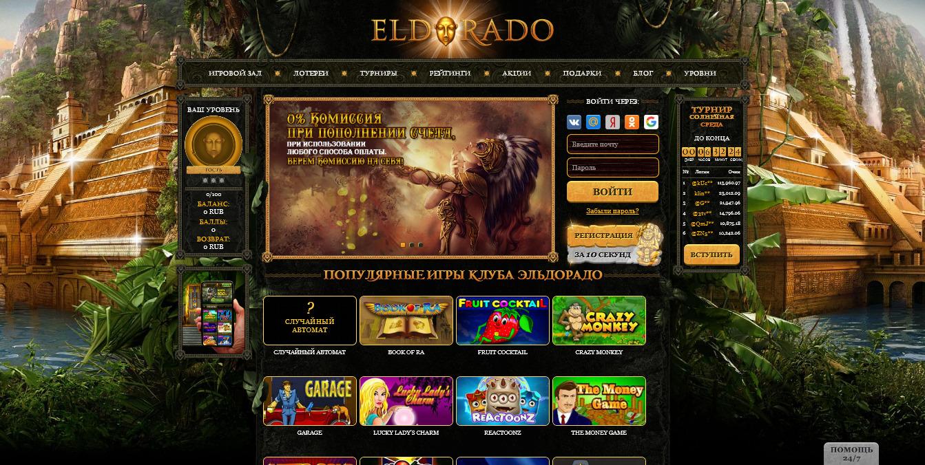 Обзор сайта Казино Эльдорадо