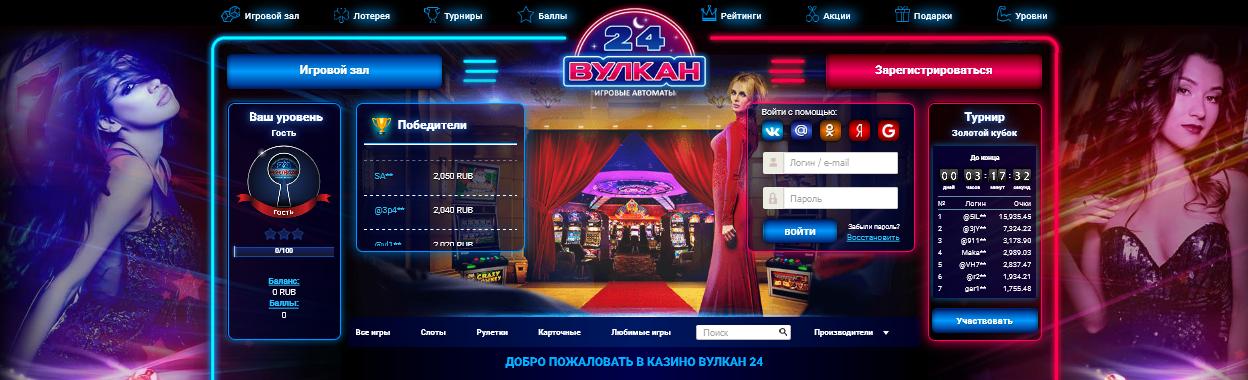 Адреналин и бонусы на официальном сайте wulkan24igra