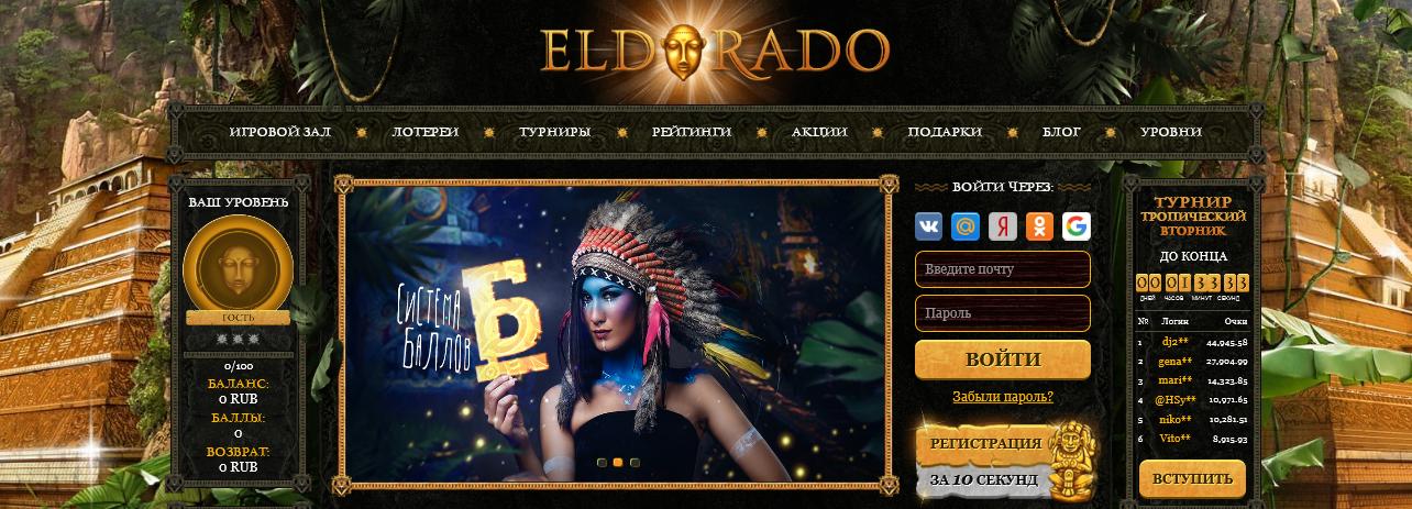 Обслуживание клиентов в Fine Eldorado казино