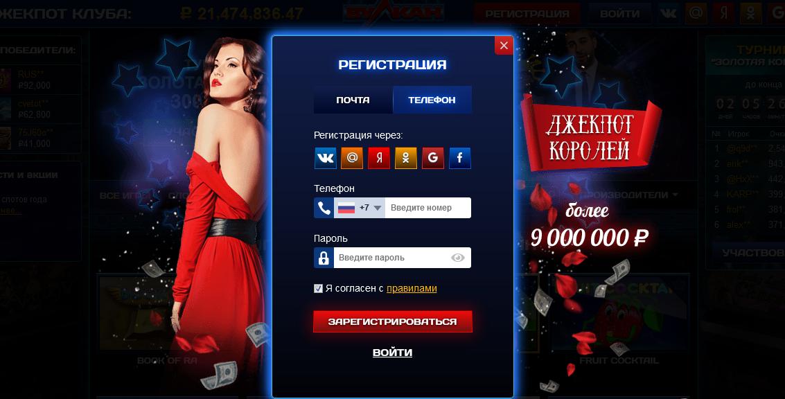 Обзор казино онлайн. Почему Вулкан Бетс так популярно?