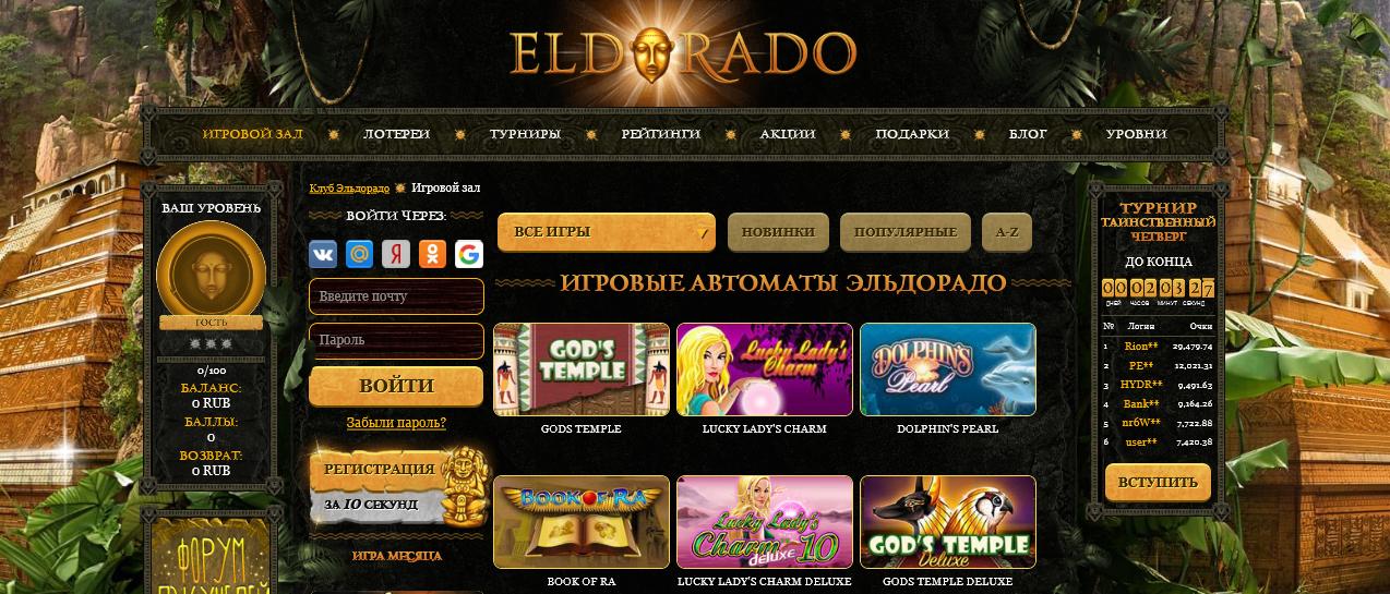 Казино онлайн. Чем радует посетителей Eldorado casino?