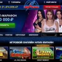 32913 Казино онлайн. Интересное казино Спинс Вулкан
