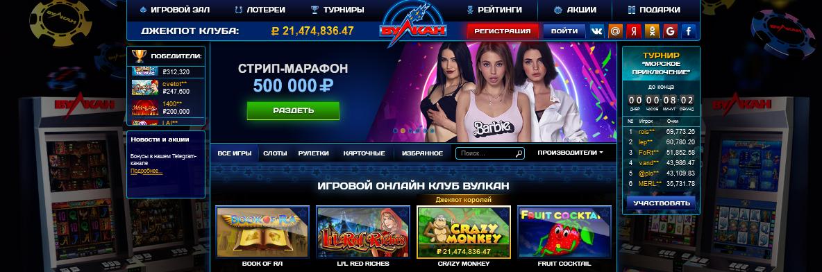 Казино онлайн. Интересное казино Спинс Вулкан