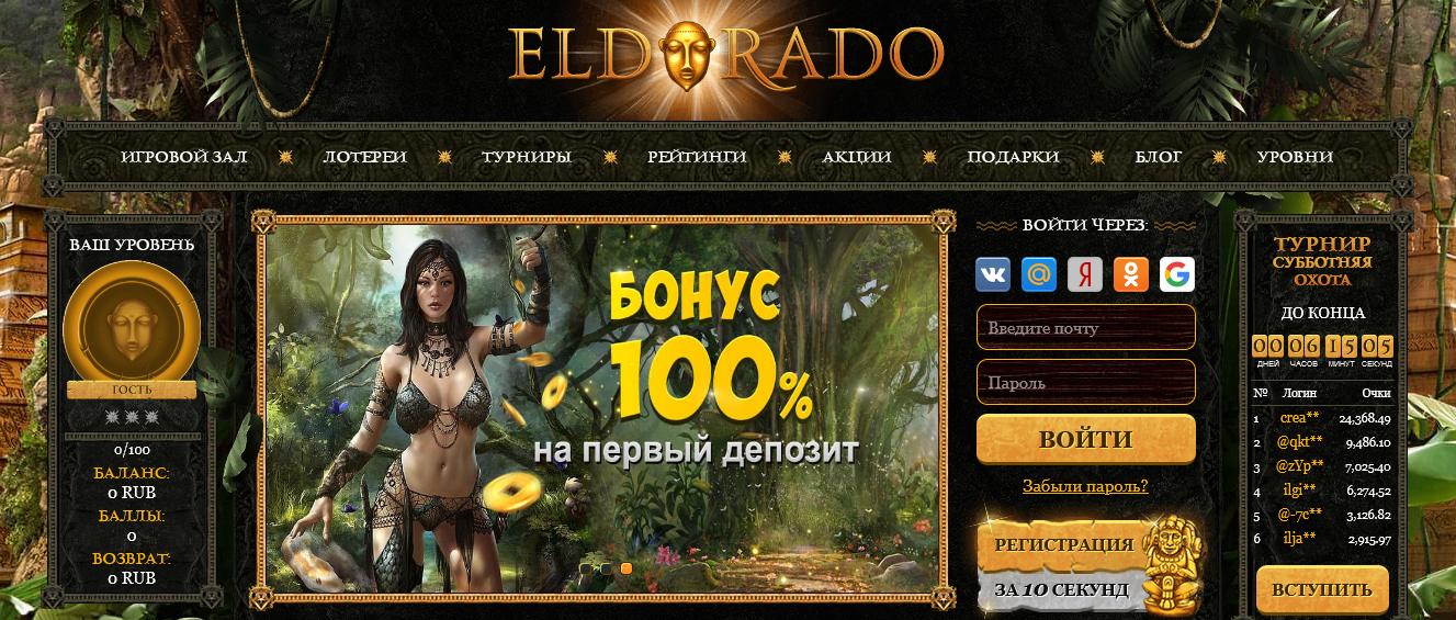 Лучшие игровые автоматы ждут вас на сайте Eldorado casino