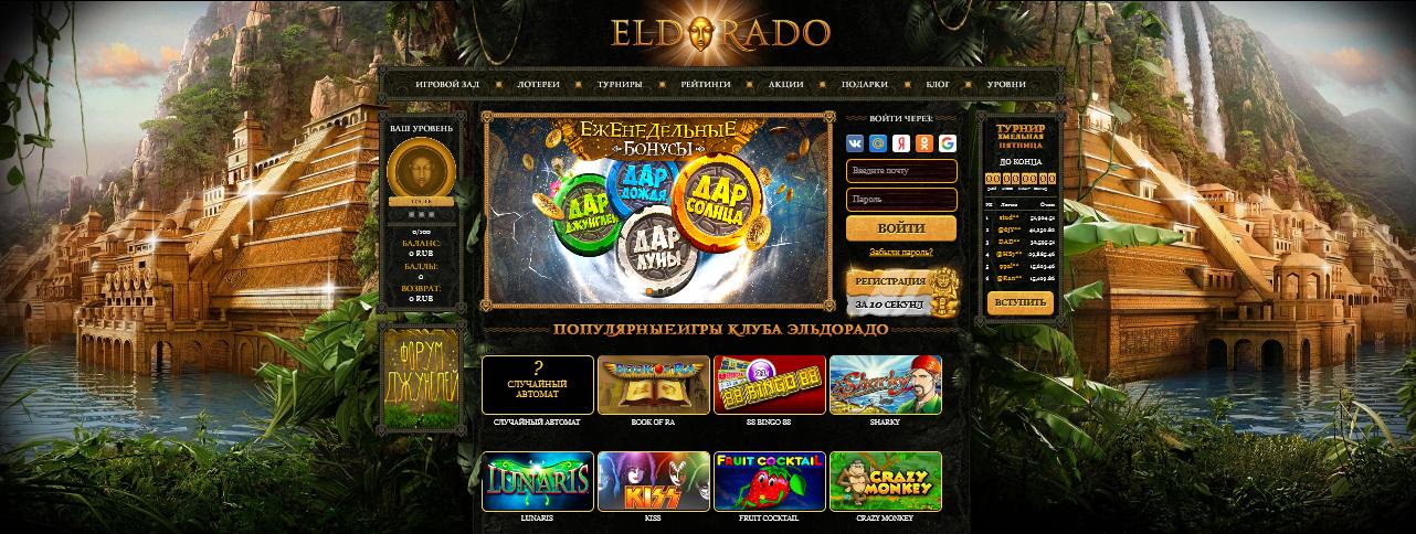 34091 Обзор интернет казино Eldorado