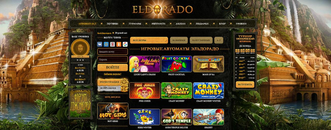 Как играть в Эльдорадо казино на мобильных устройствах?