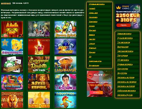 Игровые автоматы без регистрации и бесплатно на Slots Online