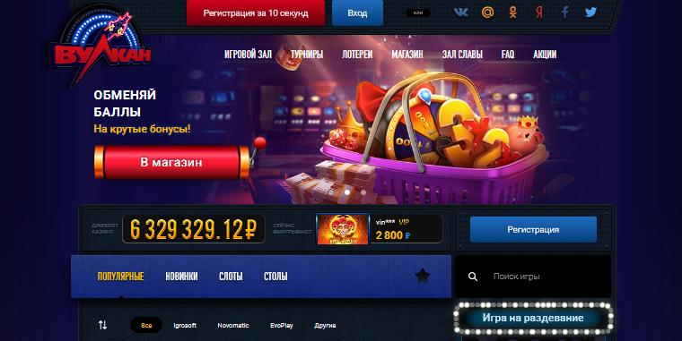 34431 Бесплатная игра в казино Вулкан