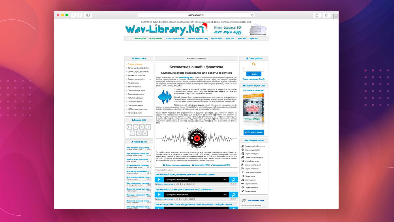 wav-library.net, где скачать сэмплы, где скачать звуковые эффекты, бесплатные каталоги сэмплов