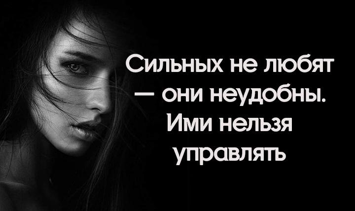36094 «Сильных не любят — они неудобны. Ими нельзя управлять»