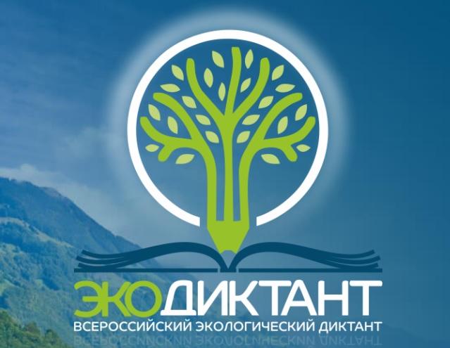 37760 Более миллиона человек в России напишут экодиктант