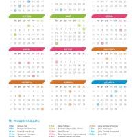 37584 Лунный календарь на февраль 2021 года