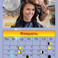40514 Календарь стрижки по лунному календарю Февраль 2020