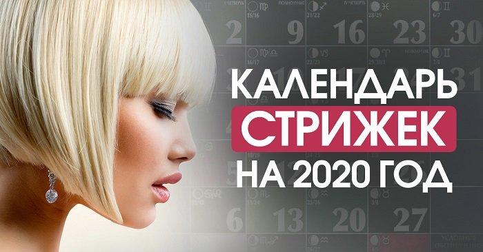Календарь стрижки по лунному календарю Январь 2020