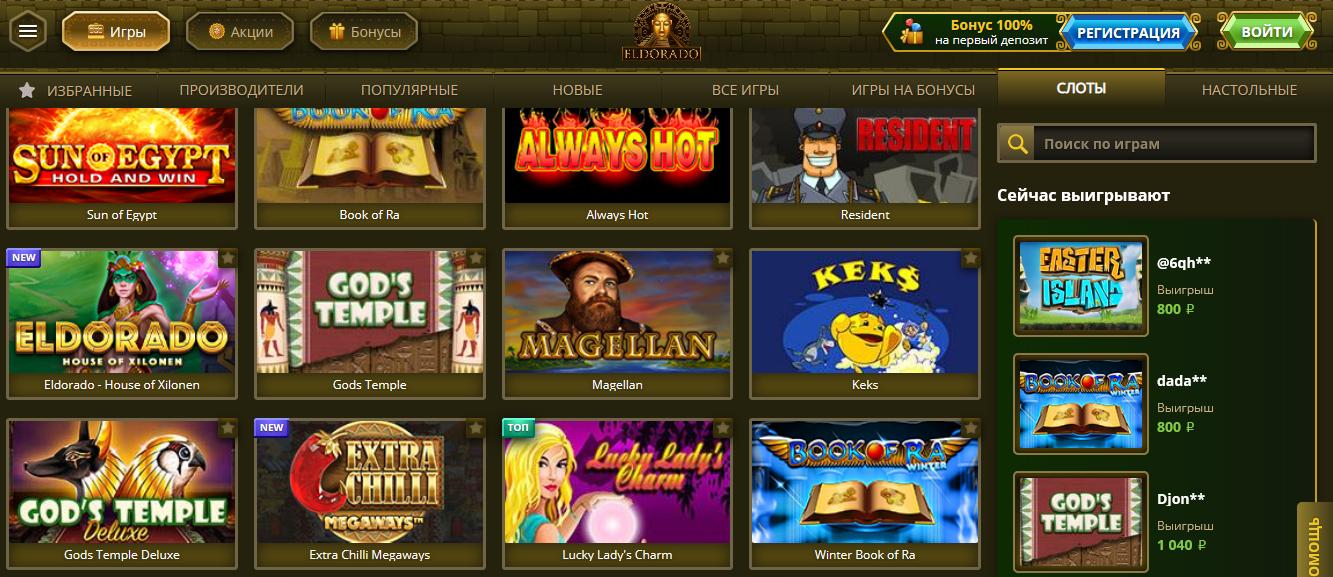 Игровые автоматы – одно из лучших увлечений в интернете