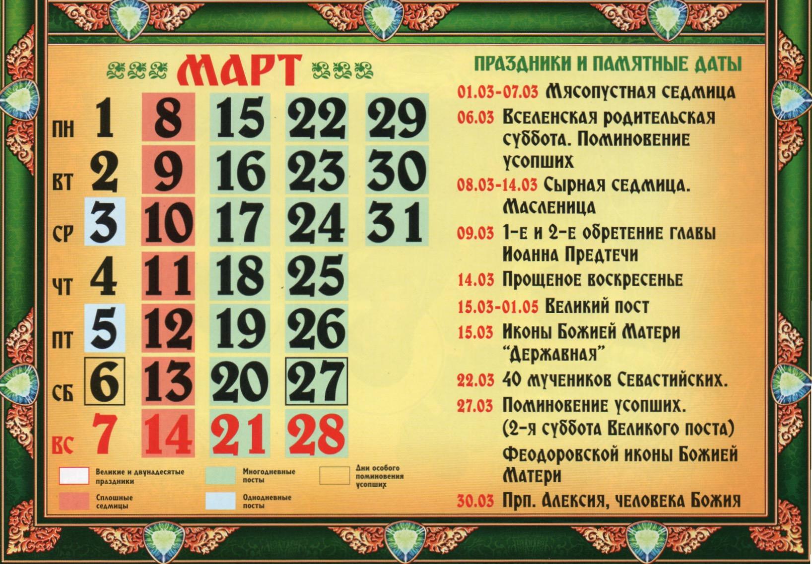 41808 Гороскоп на неделю с 8 по 14 марта 2021 года