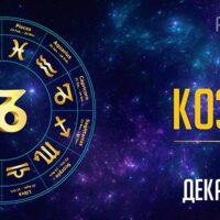 42137 Козерог гороскоп на декабрь 2021 года