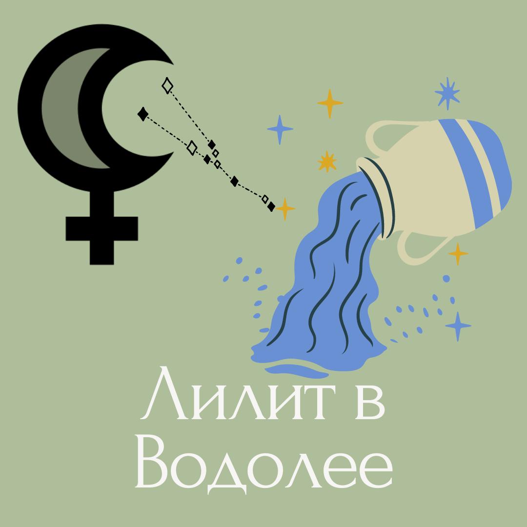 Черная Луна (Лилит) в знаках Зодиака или теневая и слабая сторона вашей личности