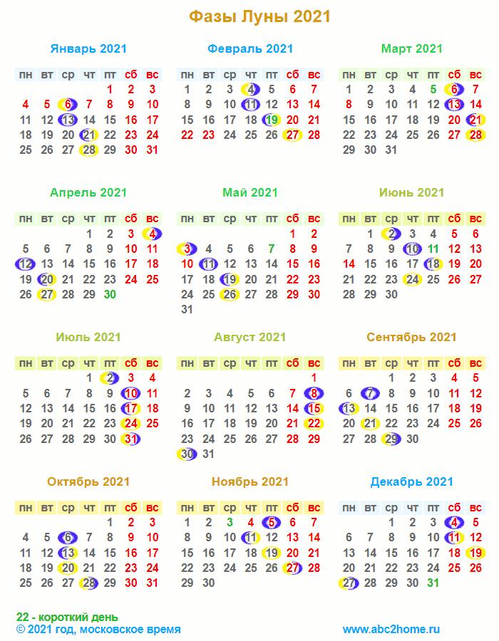 42307 Лунный календарь на сентябрь 2021 года