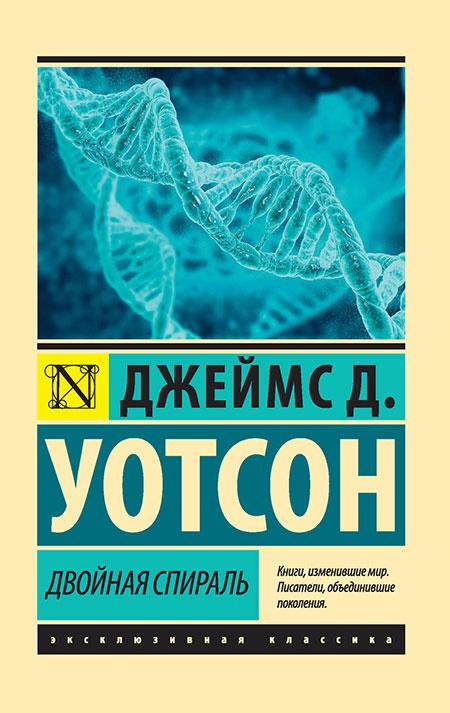 41761 Проведем время с пользой: 5 книг о великих научных открытиях, о которых нужно знать каждому