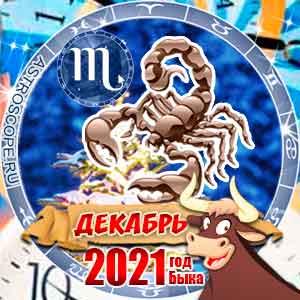 42291 Скорпион гороскоп на декабрь 2021 года