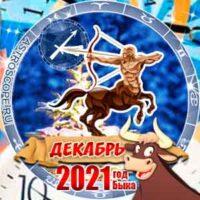 42226 Стрелец гороскоп на декабрь 2021 года