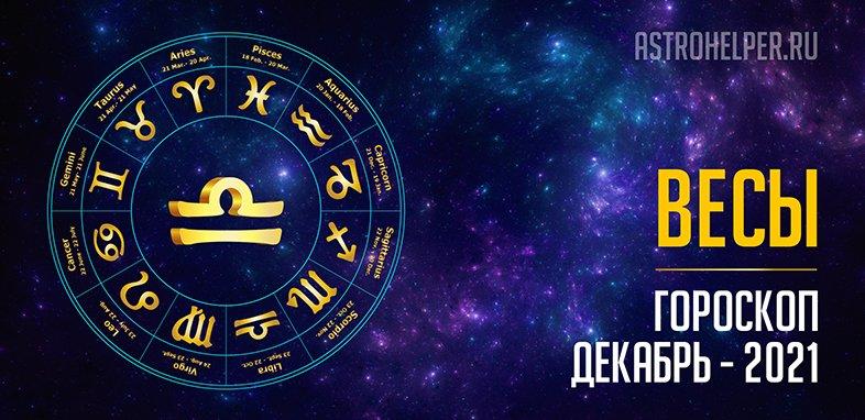 42305 Весы гороскоп на декабрь 2021 года