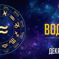 42082 Водолей гороскоп на декабрь 2021 года