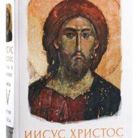43464 Иисус Христос — толкование сонника