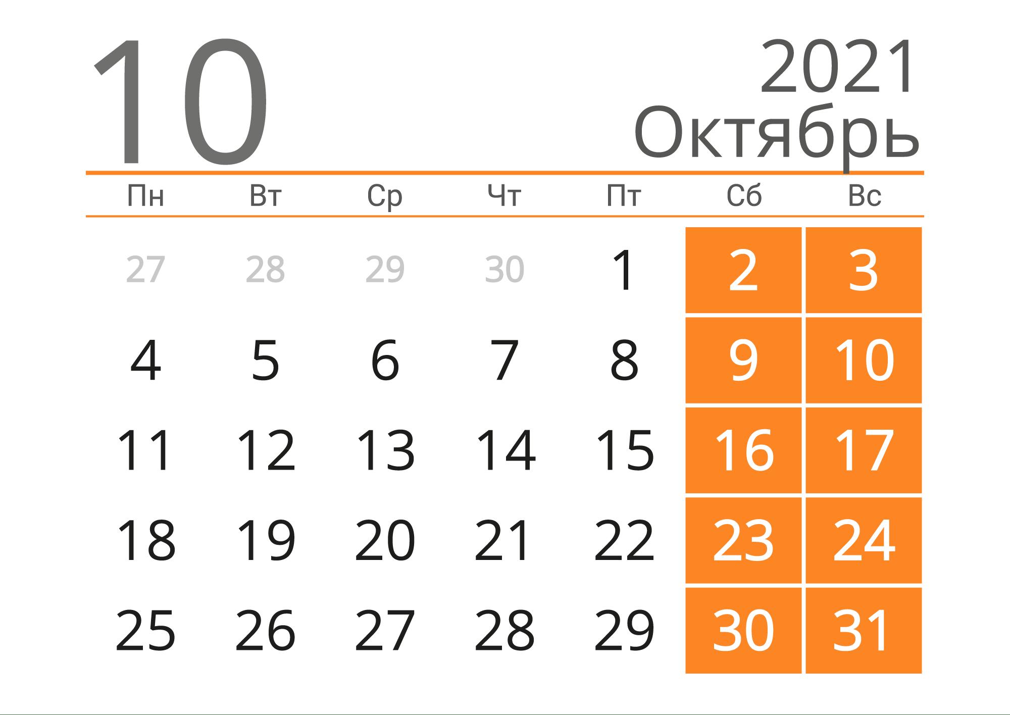 Лунный календарь на октябрь 2021 года