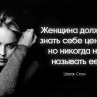 42857 Шерон Стоун: «Женщина должна знать себе цену – но никогда не называть ее»