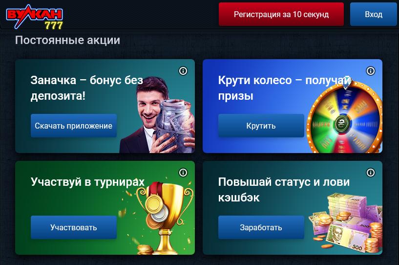 43777 Игровые автоматы и особенности онлайн-казино Вулкан 777