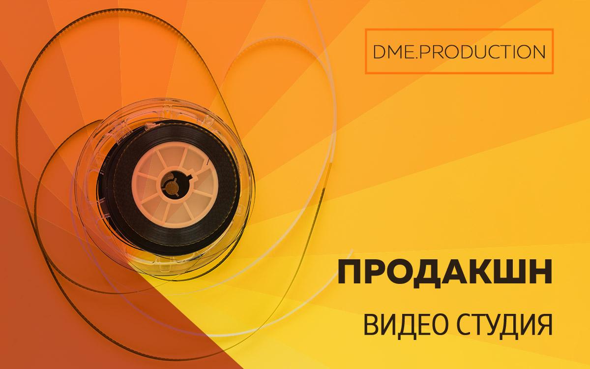 Продакшн Видео Студия Dme.Production — https://dme-production.com.ua/
