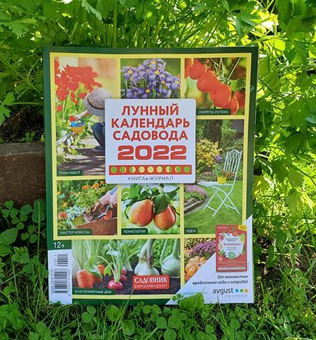 Книга-журнал Лунный календарь садовода 2022