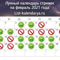 45861 Лунный календарь стрижек на февраль 2022
